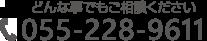 055-242-6835